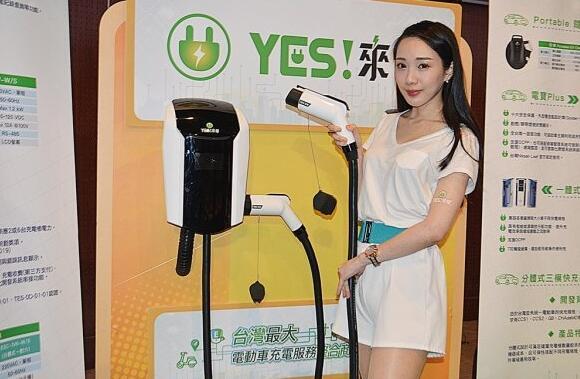 裕隆集团强攻电能市场,推出YES!来电品牌打造电动车充电整合服务平台