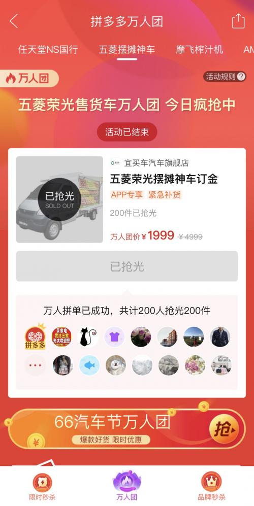 宜买车拼多多旗舰店:上架2小时,300台五菱荣光售罄